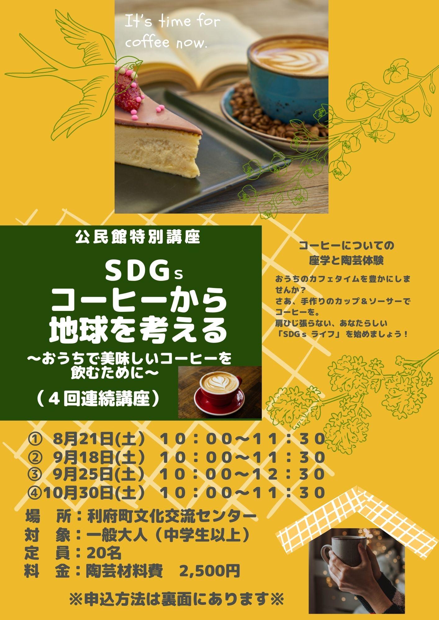 【全4回】コーヒーについての座学と陶芸体験