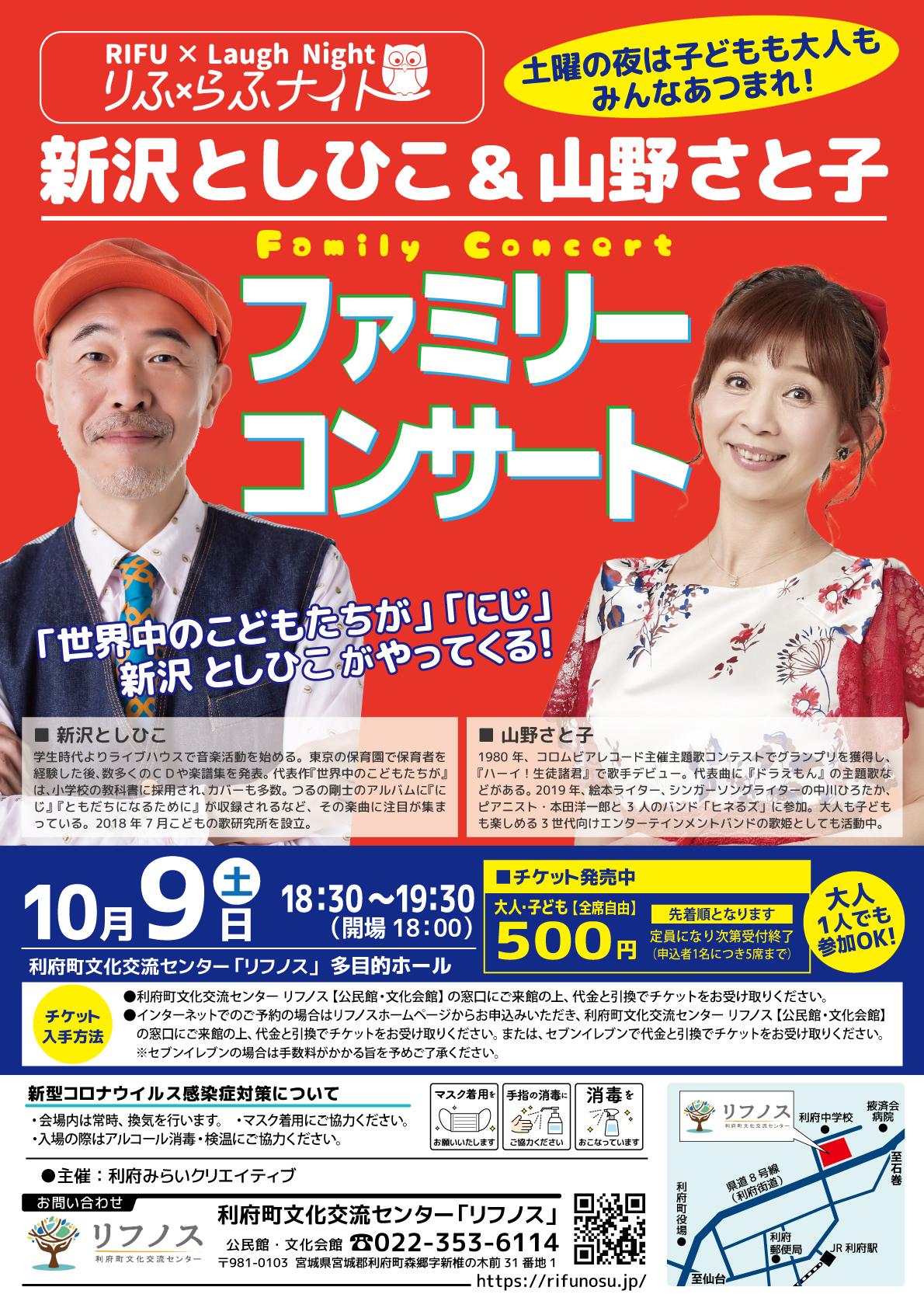 新沢としひこ&山野さと子「ファミリーコンサート」