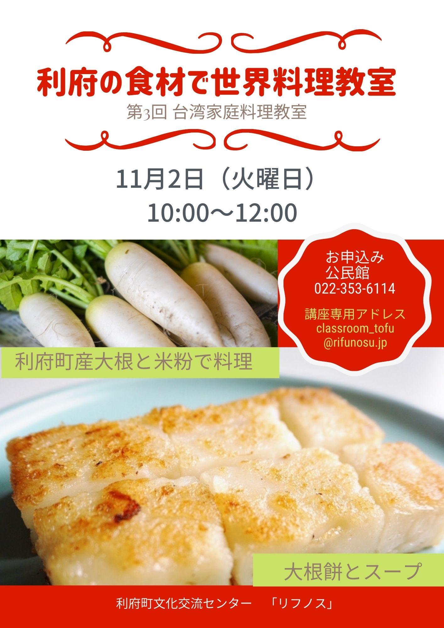 利府の食材で世界料理教室(台湾家庭料理)