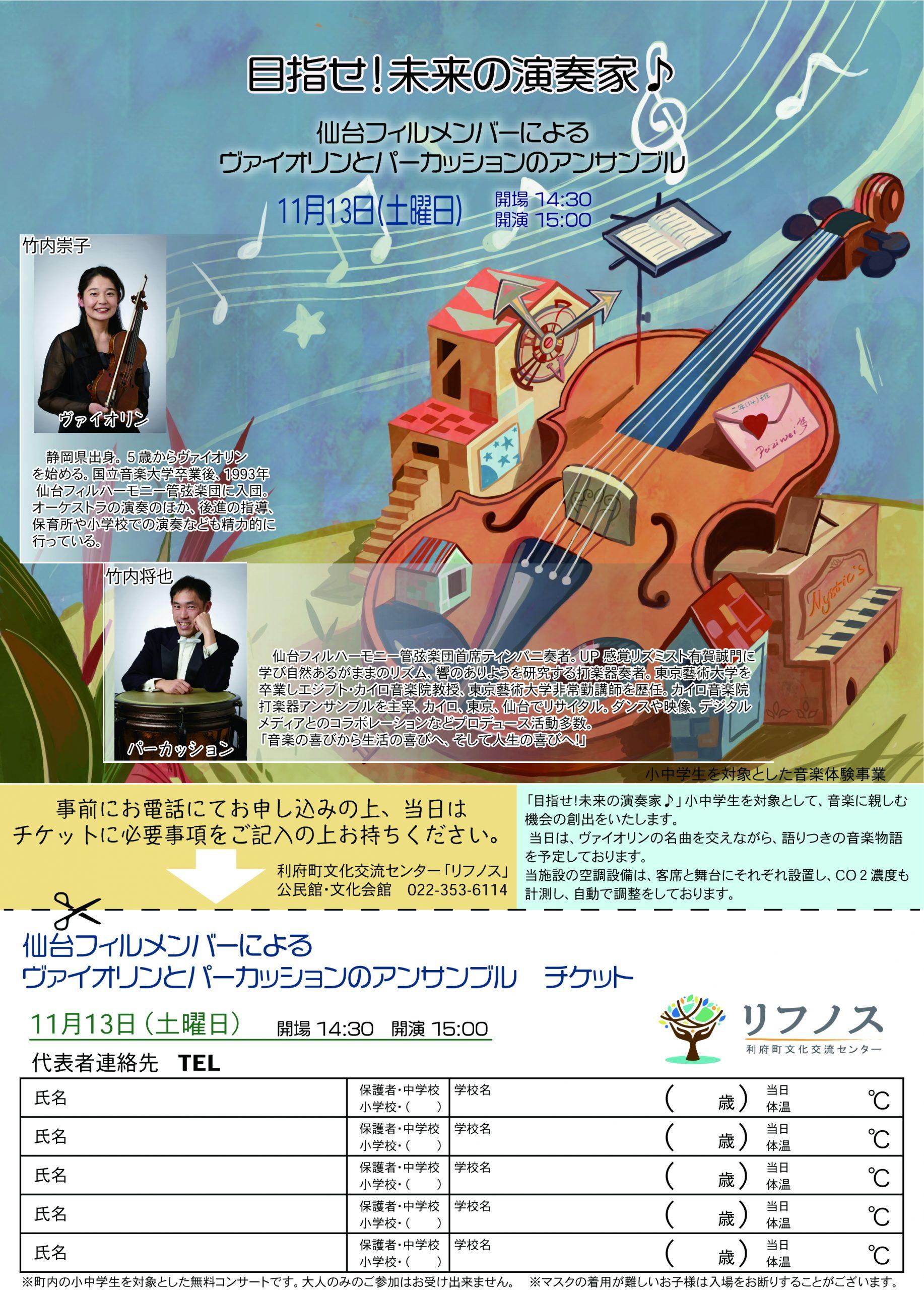 目指せ!未来の演奏家♪仙台フィルメンバーによるヴァイオリンとパーカッションのアンサンブル