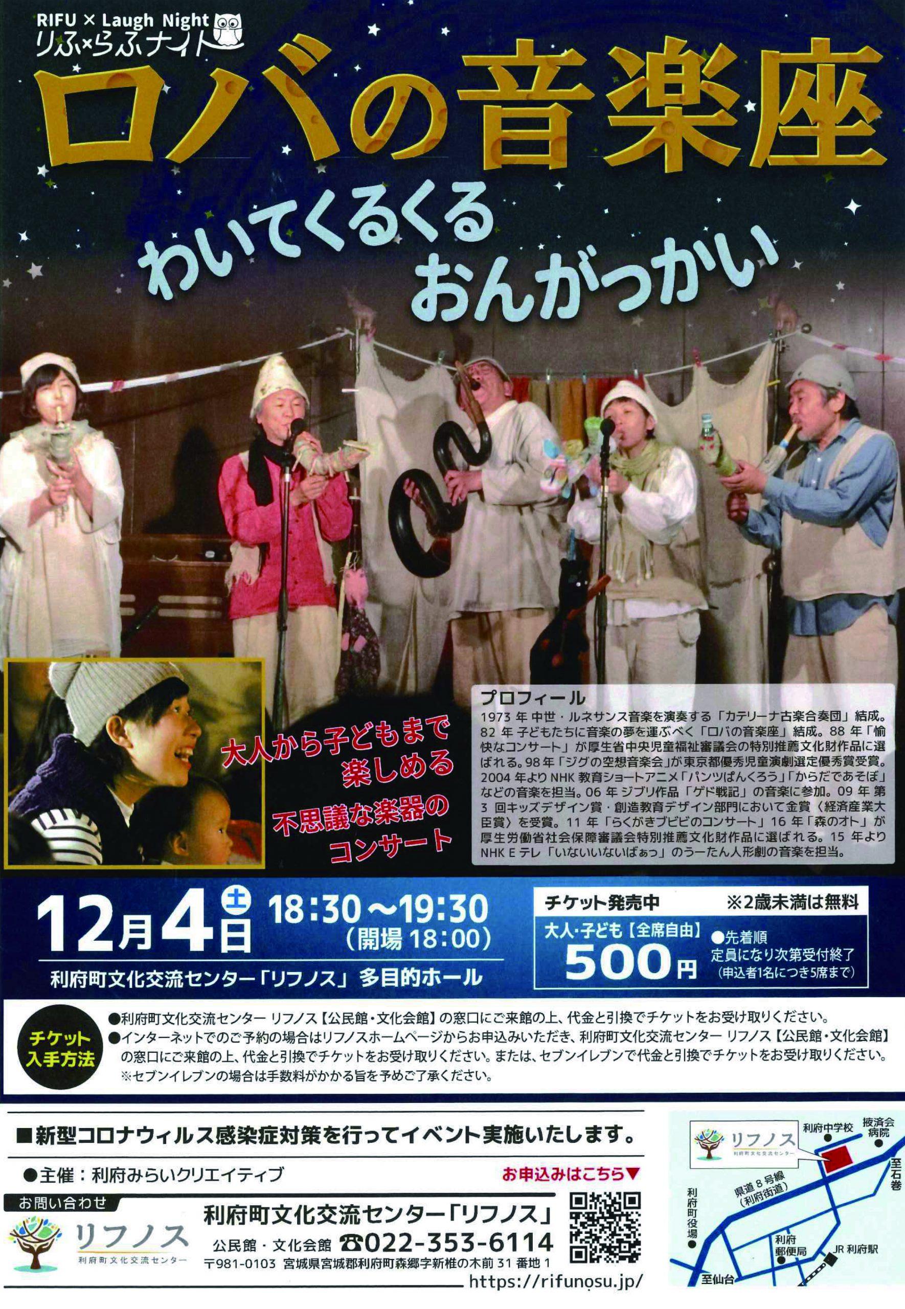 ロバの音楽座(りふ×らふナイト4)